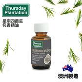 澳洲星期四農莊 乳香精油 13ml Thursday Plantation【YES 美妝】