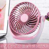 USB風扇迷你可充電靜音便攜式隨身小電風扇學生宿舍辦公室床上手