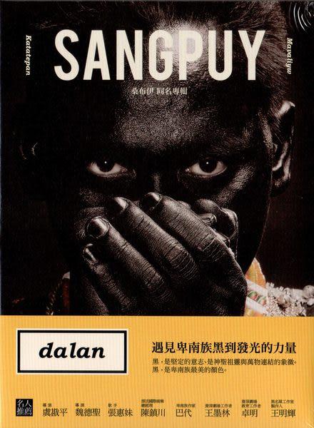 桑布伊 dalan 同名專輯 CD (音樂影片購)