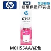 HP M0H55AA GT52 原廠紅色盒裝墨水 /適用 HP DeskJet GT-5810/GT-5820/InkTank 315/Wireless 415/Wireless 419