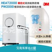 3M HEAT2000 高效能櫥下熱飲機/加熱器+3M PW2000極淨高效RO逆滲透純水機 ★免費到府安裝