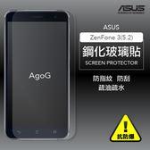保護貼 玻璃貼 抗防爆 鋼化玻璃膜ASUS ZenFone 3(5.2) 螢幕保護貼