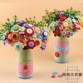 紐扣花束兒童手工diy制作材料包兒童益智玩具【時尚大衣櫥】