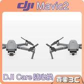 DJI Care 隨心換(Mavic 2 系列使用),可加LINE直接發送序號登錄,代理商公司貨