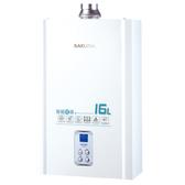 (含標準安裝)櫻花16公升強制排氣(與DH1635A同款)熱水器數位式DH-1635A