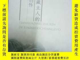 二手書博民逛書店罕見中華文化百科――天花藏主人的小說創作【平裝32開本】十品18