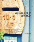 (二手書)4F料理生活家課程精選