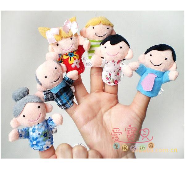 ◎愛寳貝◎A124501我們都是一家人手指玩偶一套6個/親子互動/床邊故事/幼兒益智玩具