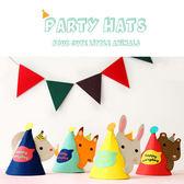 不織布可愛動物派對帽 派對帽 生日帽 兒童生日帽
