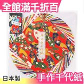 【手作 40枚入】日本製 手作千代紙 工藝色紙和紙 書籤文具150x150【小福部屋】
