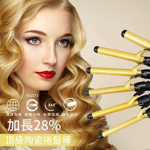 富麗雅 加長28% 頂級陶瓷捲髮棒 黃金色加長型 電棒 電棒捲 捲髮 環球電壓【DT STORE】【2601006】