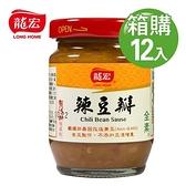 【南紡購物中心】【龍宏】辣豆瓣醬 140gX12入(箱購)