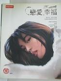 【書寶二手書T2/漫畫書_BZD】戀愛.幸福 25C 的咖啡_趙景弘