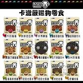 KAZI卡滋[台灣製嚴選狗零食,13種口味]