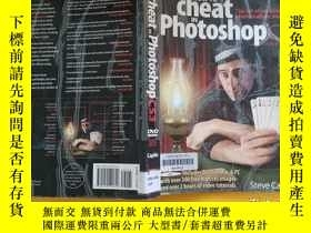 二手書博民逛書店How罕見to Cheat in Photoshop CS3 封面封底覆膜起皮Y273344 Steve Ca