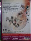 挖寶二手片-J13-064-正版DVD*華語【情迷大話王】黎明*張柏芝*吳孟達*張達明