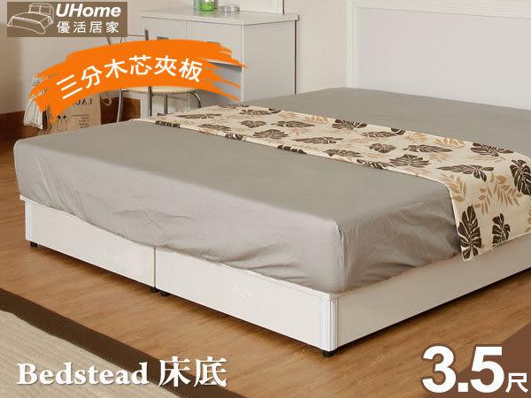 【UHO】DA-時尚雅痞雪白3.5尺單人床底/三分木芯板/簡易床底/套.雅房專用/免運送費用