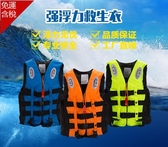 成人兒童游泳救生衣 便攜式馬甲漂流浮潛釣魚浮力背心跨帶 MKS新年慶