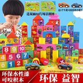 積木男女孩寶寶認數字拼裝玩具 全館免運