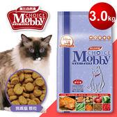 莫比Mobby 挑嘴成貓饕客配方 3kg