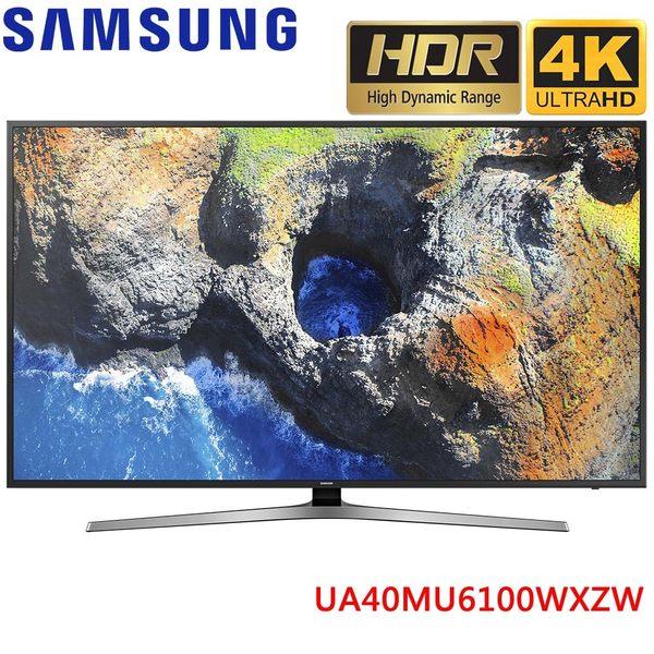 《送壁掛架安裝&HDMI線》Samsung三星 40吋4K HDR聯網液晶電視40MU6100(UA40MU6100W)
