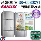 【信源】580公升 SANLUX台灣三洋變頻三門電冰箱 SR-C580CV1