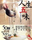 (二手書)人生五味:姚舜的酸、甜、苦、辣、鹹