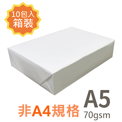 A5 70gsm 雷射噴墨白色影印紙 500張入 X 10包入箱裝 為A4尺寸的一半