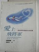 【書寶二手書T7/勵志_H42】愛上飛將軍-雷虎將軍林隆獻的生命故事_依品凡