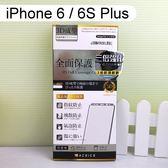 【ACEICE】三倍強化3D滿版玻璃保護貼 iPhone 6 Plus / 6S Plus (5.5吋) 黑、白