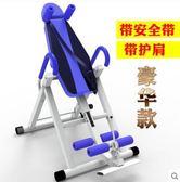 倒立機家用健身器材倒立輔助器倒吊器