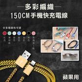 攝彩多彩編織手機充電線150 公分傳輸線iOS  蘋果手機快充線2A QC2 0 7 色可選1 5M