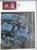 【書寶二手書T4/雜誌期刊_XCO】典藏古美術_220期_清夢波丹2011