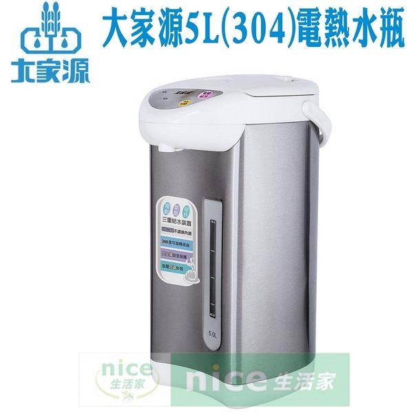 大家源5公升3合一電熱水瓶(304不鏽鋼內膽)TCY-2225