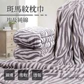 【三浦太郎】埃及棉21支紗重磅100%棉枕巾/萬用毛巾/一組2入灰色