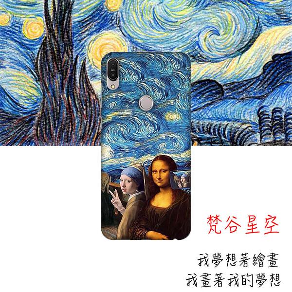 [ZB602KL 軟殼] ASUS ZenFone Max Pro (M1) ZB601KL X00TDB 手機殼 外殼 保護套 梵谷星空