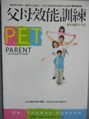【書寶二手書T3/親子_LQR】P.E.T.父母效能訓練_湯瑪斯.高登