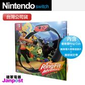 全新現貨 Nintendo 任天堂 NS Switch 健身環大冒險 Ring Fit Adventure 台灣公司貨