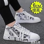 冬季男鞋子透氣韓版潮流百搭休閒帆布鞋內增高板鞋男學生中幫潮鞋 藍嵐