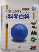 【書寶二手書T5/科學_DJZ】小牛頓科學百科1_1998年