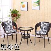 陽台桌 陽臺桌椅藤椅三件套組合小茶幾簡約現代休閑戶外室外庭院單人椅子【樂享生活館】liv