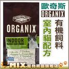 ◆MIX米克斯◆歐奇斯有機室內貓40oz.WDJ推薦.