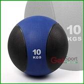 【南紡購物中心】橡膠藥球10公斤(10kg重力球/太極球/健身球/重量球/平衡訓練球/健力球)