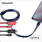 Baseus倍思 流光Lightning 數據線 (1m) 蘋果充電線 快充線 iPhone 發光 2.4A 傳輸線 閃充 快充 充電線