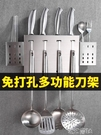 免打孔廚房置物壁掛式不銹鋼收納用品家用大全筷子刀具菜刀架【快速出貨】