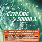 【停看聽音響唱片】【CD】V.A. / Extreme Sound3 極致原音3