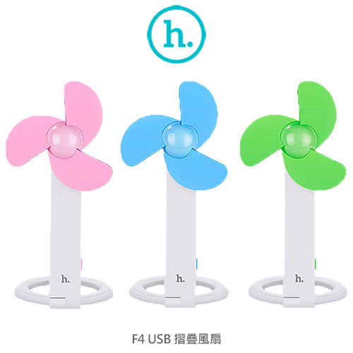 摩比小兔~HOCO F4 USB 摺疊風扇 便攜風扇 迷你風扇 摺疊