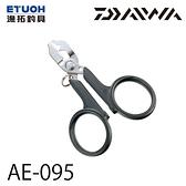 漁拓釣具 DAIWA AE-095 [咬鉛鉗]