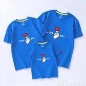 親子裝網紅家庭親子裝2019新款母女裝夏一家三口四口母子短袖t恤洋氣潮 聖誕節