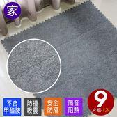 毛地墊 地毯 防滑墊 踏墊【CP007】舒適磨毛巧拼安全地墊 9片裝適用0.25坪 台灣製造 家購網